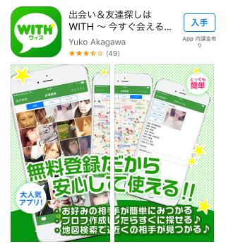 怪しい方のwithアプリ(緑色のアイコン)