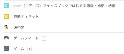 facebookログインのアプリ