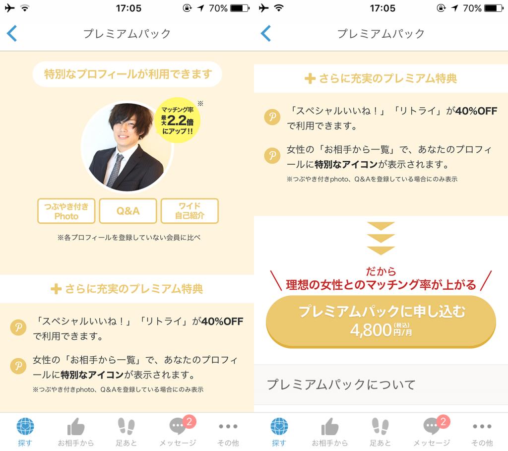 omiaiのプレミアムパックは5000円