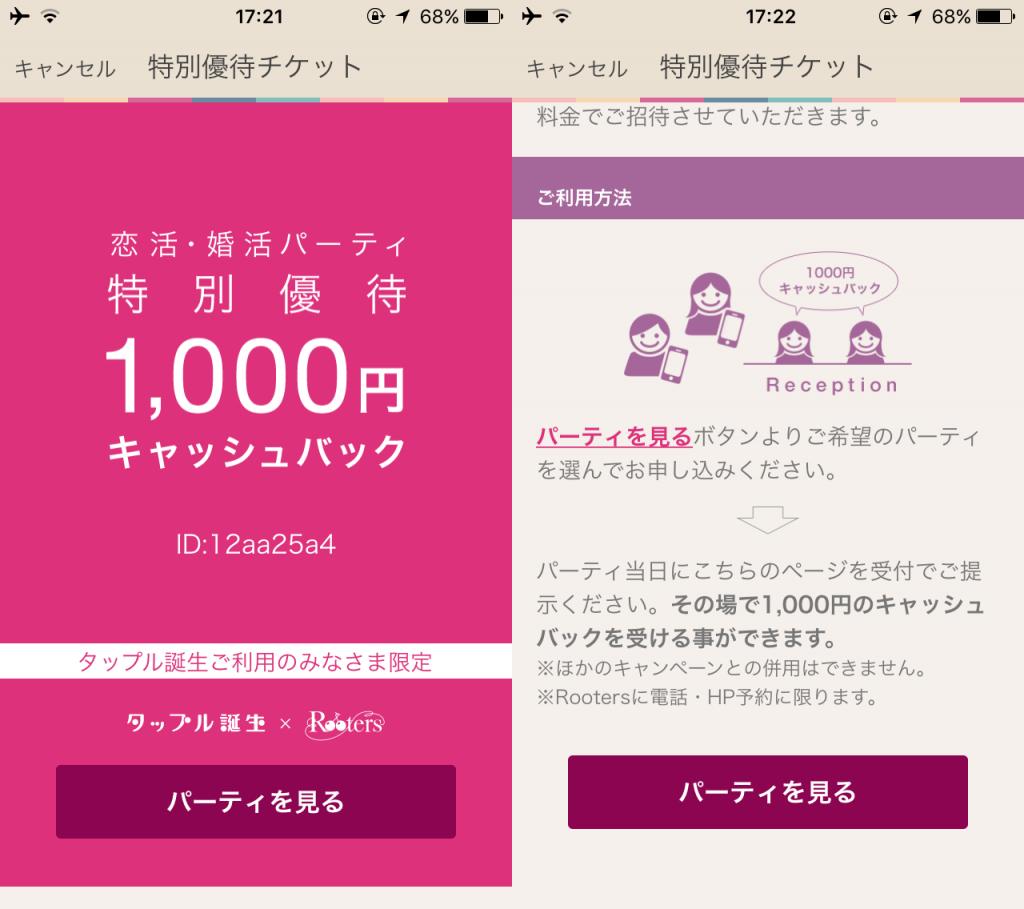 タップルの特典。婚活イベントが1000円割引に。