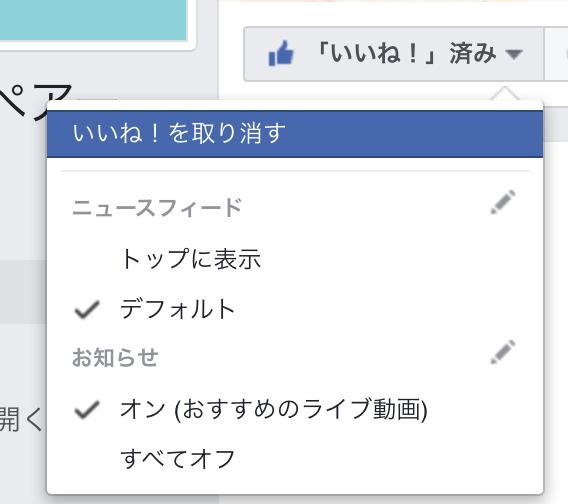 facebookページへのいいねを取り消す