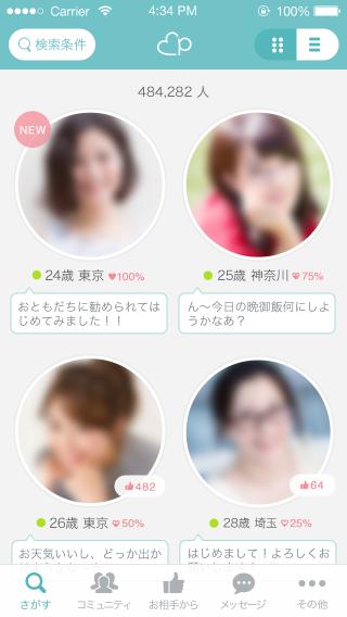 マッチングアプリの異性検索画面