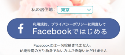 「facebookではじめる」ボタン