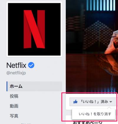 facebookページのいいねを取り消す