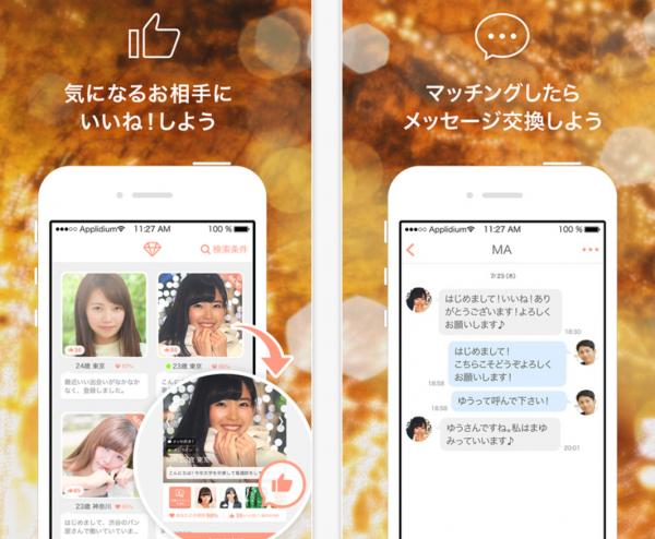 マッチブックのアプリ画像