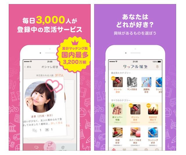 タップル誕生のアプリ画面